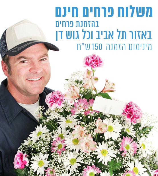משלוח פרחים חינם מעל 150